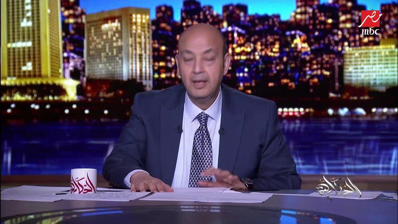 عمرو أديب يرد على محمد رمضان: واضح إنه سمع وما شافش.. ولما تبقى نامبر وان -ولا بلاش عشان فيها كلام
