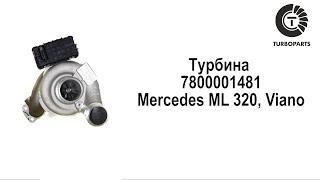 Турбина Мерседес МЛ, Виано/ Турбина  Mercedes ML, Viano/ Купить турбину