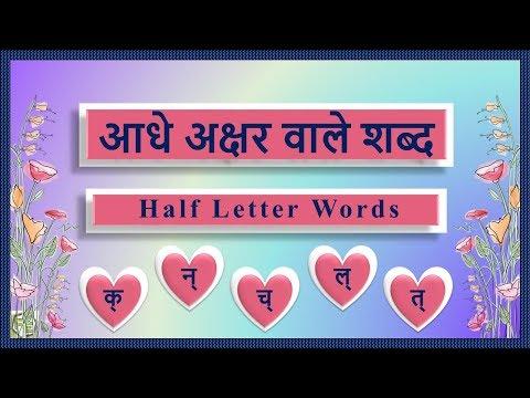 aadhe akshar vale shabd (आधे अक्षर वाले शब्द) Mp3