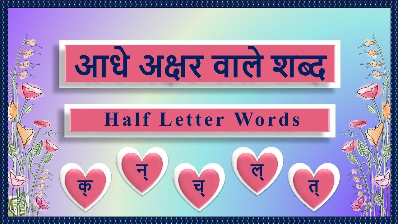 aadhe akshar vale shabd (आधे अक्षर वाले शब्द) #1