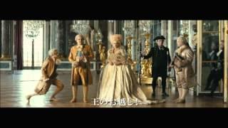 フランス映画 『マリー・アントワネットに別れをつげて』予告編