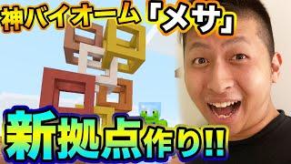 【マイクラ】メサに拠点作り!おしゃれブロックが無限に手に入るようになったわ!【…