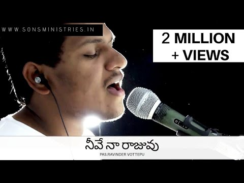 Latest telugu Christian Song Neeve Naa Rajuve (నీవే నా రాజువు) by Pastor Ravinder vottepu