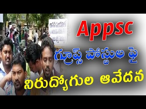 APPSC 2018 Recruitment Latest Breaking News | APPSC 2018 Updates || Education Concepts