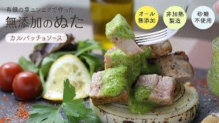 【カルパッチョソース】LeafGarlic 葉にんにくスムージーソース