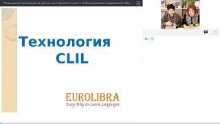 """Вебинар """"Повышение мотивации на уроках иностранного языка. Технология CLIL"""""""