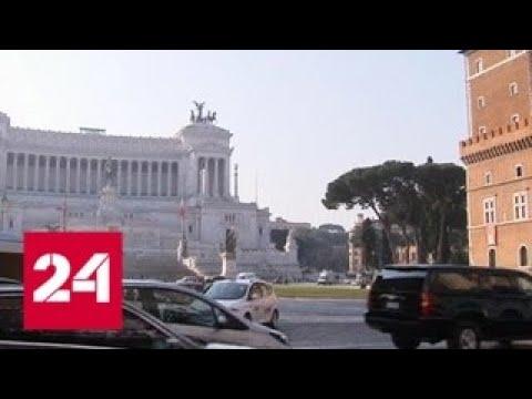 Смотреть фото Италия потеряла часть российского рынка - Россия 24 новости Россия