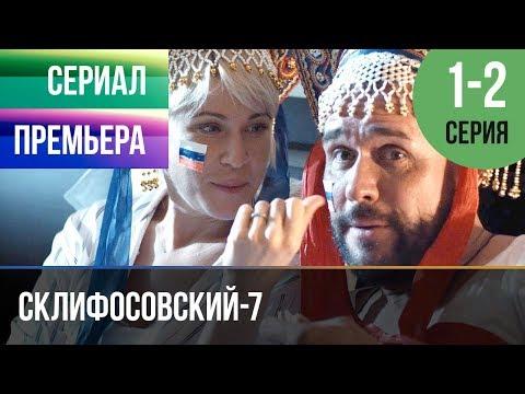 ▶️ Склифосовский 7 сезон 1 и 2 серия - Склиф 7 - Мелодрама 2019 | Русские мелодрамы