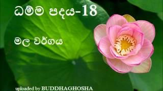 DHAMMA PADHAYA-18