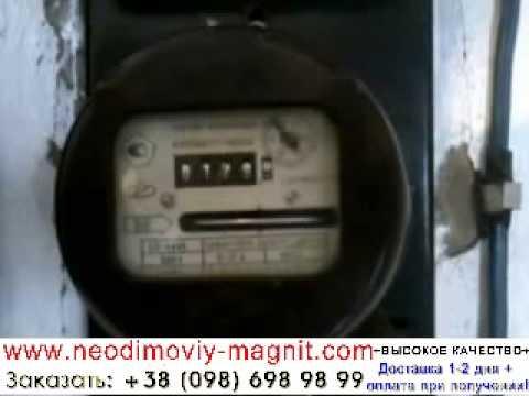 Как купить магнит?. Магниты для остановки электрических счетчиков купить можно в 2 клика воспользуйтесь каталогом магнитов, выберите подходящий, добавьте в корзину, и оформите заказ. Примечание: использование магнитов для остановки электросчетчиков позволит сэкономить на счетах за свет,