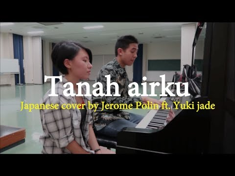 Tanah Airku Japanese Version Cover (我が故郷 Wa ga furusato) ft. Yuki Jade