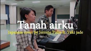 Tanah Airku Japanese Version Cover (我が故郷 Wa ga furusato) ft. Yuki Jade