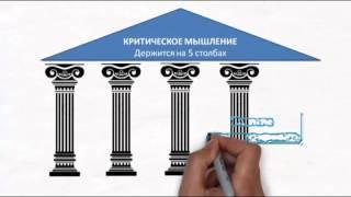 Формирование УУД с использованием технологии критического мышления