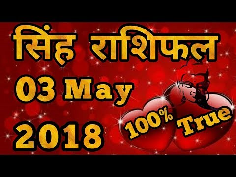 Singh Rashi Aaj Ka Rashifal 3 May 2018 Dainik Rashifal Today Daily Leo Horoscope In Hindi