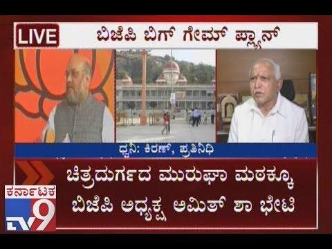 Lingayat Religion Row: BJP Master Plan, Party Decided to Take Amit Shah to Lingayat Mutts