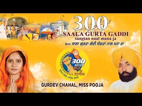 300 SAALA GURTA GADDI SANGTAN- GURDEV CHAHAL-MISS POOJA || PUNJABI|| AUDIO JUKEBOX ||