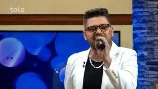 ویژه برنامه روز استقلال بامداد خوش - موسیقی - اجرای چند آهنگ زیبا به آواز جواد کمال