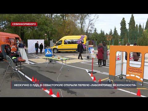 НТС Севастополь: В Севастополе открыли первую «Лабораторию безопасности»