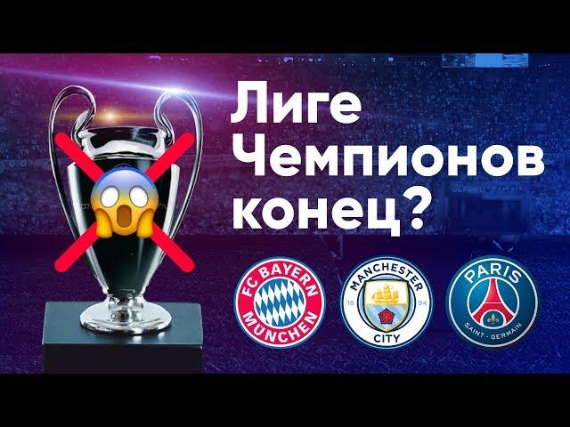 Лига чемпионов vs Суперлига | Лиге чемпионов конец? Прогноз и обзор футбол