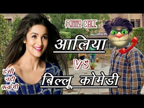 आलिया भट्ट VS बिल्लू कोमेडी । Alia Bhatt vs Billu Funny Call Comedy   Talking Tom Comedy video   MJO