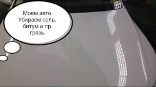 Нано покрытие кузова автомобиля(, 2016-04-07T22:36:13.000Z)
