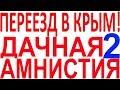 Штраф упрощённая регистрация оформление налоги Крым в Крыму ижс снт ижз дом участок земля дача налог