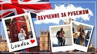 Обучение за рубежом / Англия и Чехия