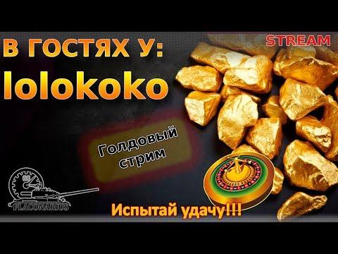 В гостях у Василия lolokoko...