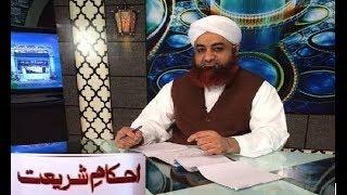 Ahkam e Shariat Live  11 February 2018, Topic- Question n Answer