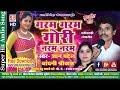 Chhattisgarhi geet - गरम गरम गोरी नरम - ज्ञान पटेल चांदनी श्रीवास - New hit cg dj hd video song