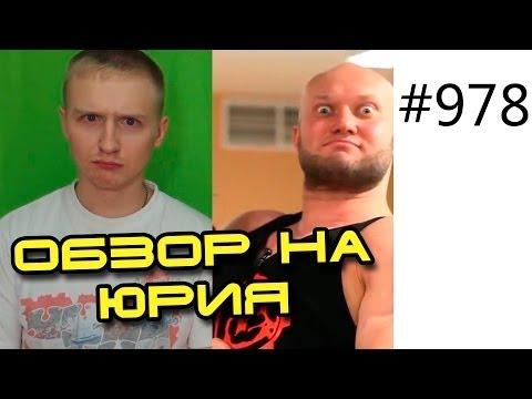 Обзор - пародия на Юрия Спасокукоцкого от Nemagia. Прикольный стеб от мастеров юмора