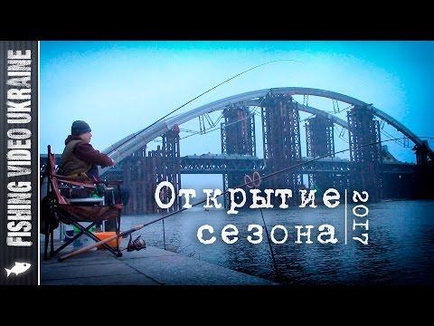 Открытие фидерного сезона 2017 (Подольский мост) | FishingVideoUkraine | 1080p