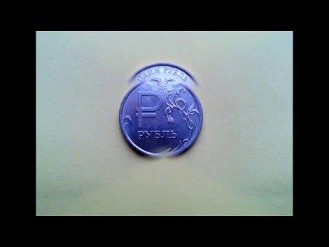 1 рубль 2014 года . Графическое изображение рубля. Знак рубля.1卢布2014年。 图形图像的卢布