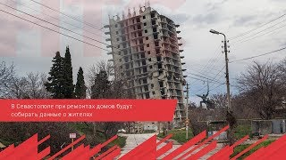 В Севастополе при ремонтах домов будут собирать данные о жителях