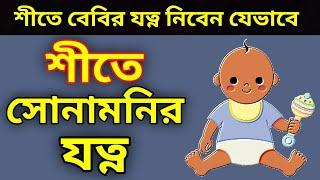 শীতে ছোট মনির যত্ন নেয়ার সঠিক উপায় । Winter Baby Care । Bangla Health Tips