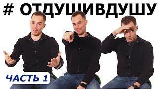 Олег Верняев про взлом Instagram, куриный помьет, экстремальный секс и травму головы