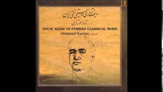 آموزش ردیف و آواز - محمود کریمی - شور ١ -  Radif Shour 1