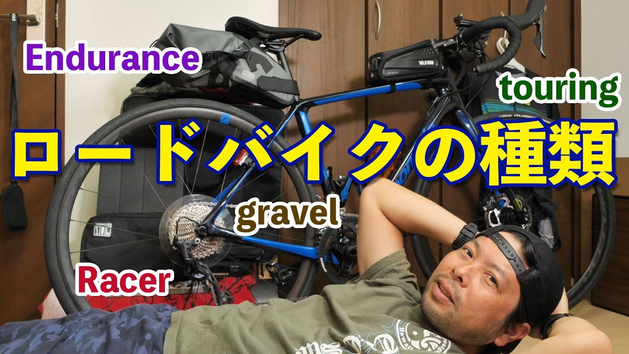 ロードバイクの種類を簡単にご案内いたします!レーサータイプからツーリングまで!