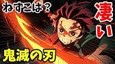 27話 動画 鬼滅の刃