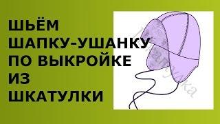 видео Пошив женских и мужских меховых шапок (головных уборов) на заказ в СПБ