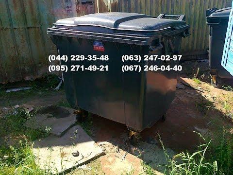 Бак для мусора 1100 литров с плоской крышкой пластиковый на 4-х колесах.