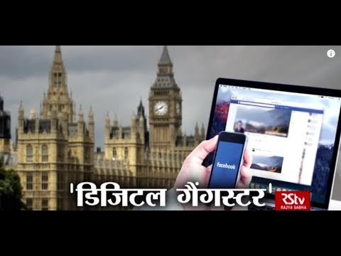 RSTV Vishesh – 18 Feb, 2019: Digital Gangster | डिजिटल गैंगस्टर