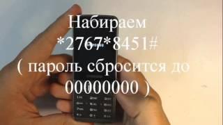 Сброс пароля на телефоне samsung | Reset password on samsung phone(Если вы забыли пароль на вашем телефоне samsung, то это видео для вас. Коды сброса для кнопочных телефонов. На..., 2016-06-20T13:38:56.000Z)