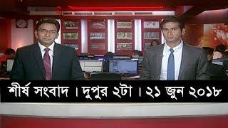 শীর্ষ সংবাদ | দুপুর ২টা | ২১ জুন ২০১৮ | Somoy tv News Today | Latest Bangladesh News