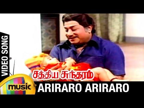 Sathya Sundaram Tamil Movie Songs | Ariraro Ariraro Video Song | Sivaji Ganesan | KR Vijaya