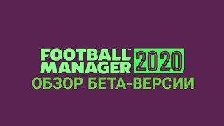 Football Manager 2020 - ОБЗОР БЕТА ВЕРСИИ