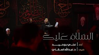 السلام عليك - الملا علي بوحمد