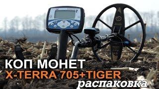 Двух частотная катушка Tiger для X-terra