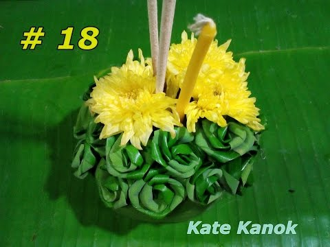 เกศกนกสอนทำกระทง # 18  วิธีทำกระทงใบเตยดอกไม้สด