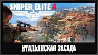 Sniper Elite 4 ИТАЛЬЯНСКАЯ ЗАСАДА - 2 Серия